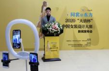"""深圳:2020″大浪杯""""中国女装设计大赛""""云""""上启动"""
