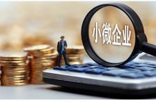 银保监会:将对商业银行小微企业金融服务开展监管评价