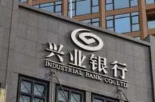 擦亮中国制造名片!兴业银行制造业全口径融资破万亿