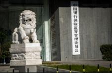 银保监会:将制定银行保险机构公司治理指引