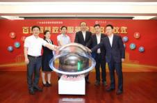 广州市数字金融协会成立 促进穗构建现代金融服务体系