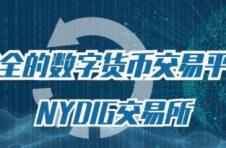 NYDIG交易所安全、专业的数字货币交易平台