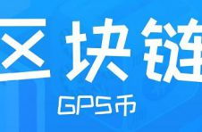 GPS币先进的区块链技术及应用