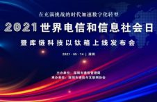 第三届通信产业峰会暨库链科技以钛箱安卓版上线发布会